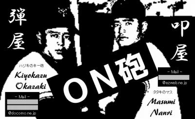 bb-WEB_ON砲_バット_03キー坊マス_mono.jpg
